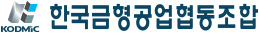 한국금형공업협동조합 로고