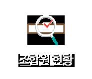 조합원 현황